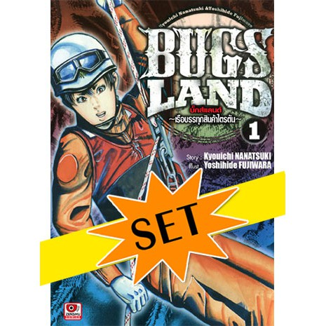 [COMIC-SET] Bug Lands (5 เล่มจบ)