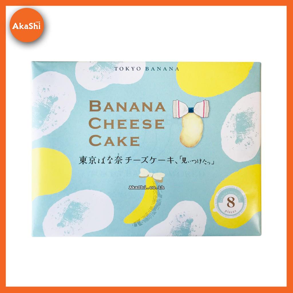 TOKYO BANANA CHEESE CAKE - โตเกียวบานาน่าชีสเค้ก