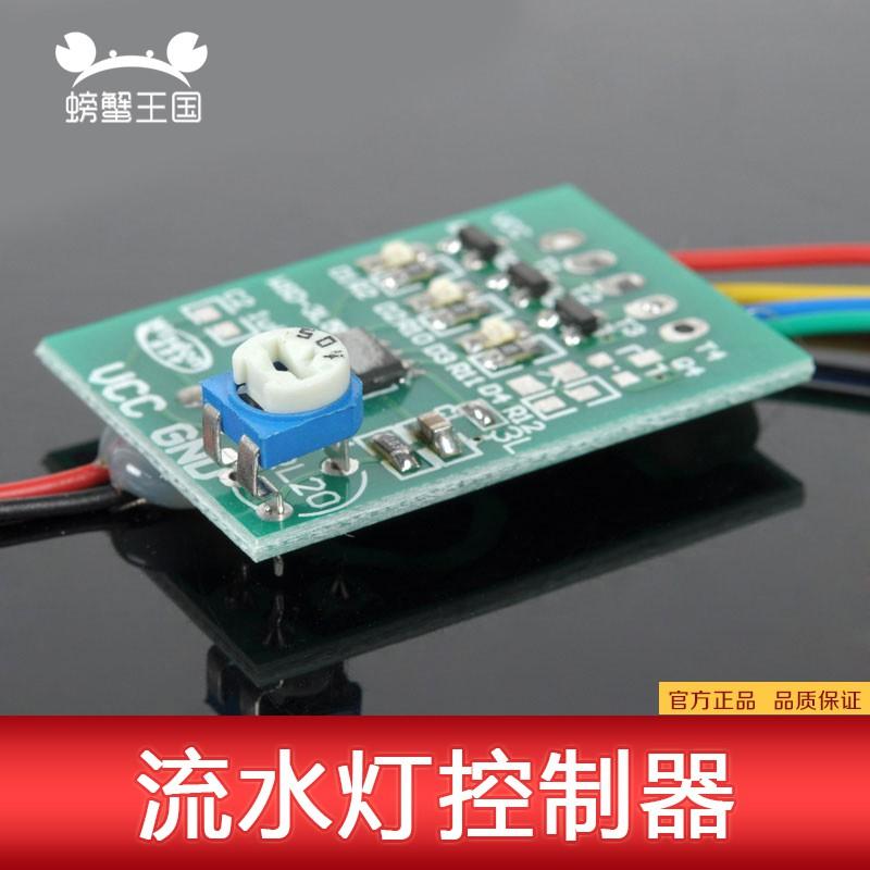 Crab Kingdom led SMD Light Controller Water Light Controller DIY Technology Parts