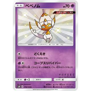 thẻ bài pokemon sm8b