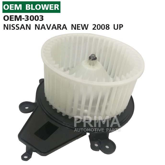 OEM-3003 พัดลมโบลเวอร์ มอเตอร์ Blower Motor  NISSAN NAVARA NEW 2008 UP