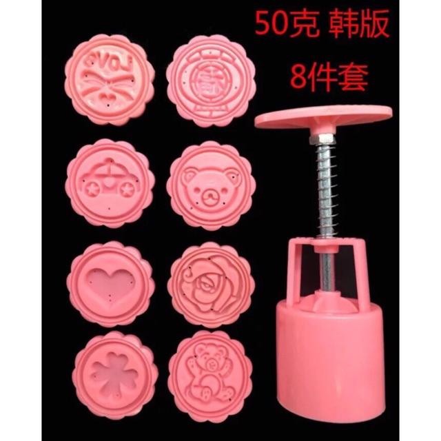 Khuôn lò xo 8 mặt hồng 50g / Khuôn trung thu (M8)