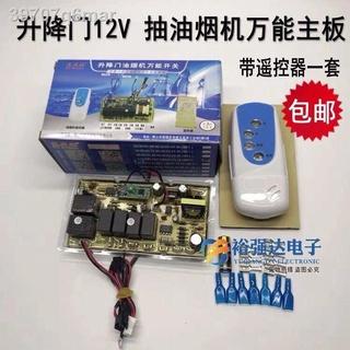Máy hút mùi phạm vi 12V cửa thang điều khiển tính đa năng chuyển mạch nguồn cung cấp điện linh kiện sửa chữa bo chủ thumbnail