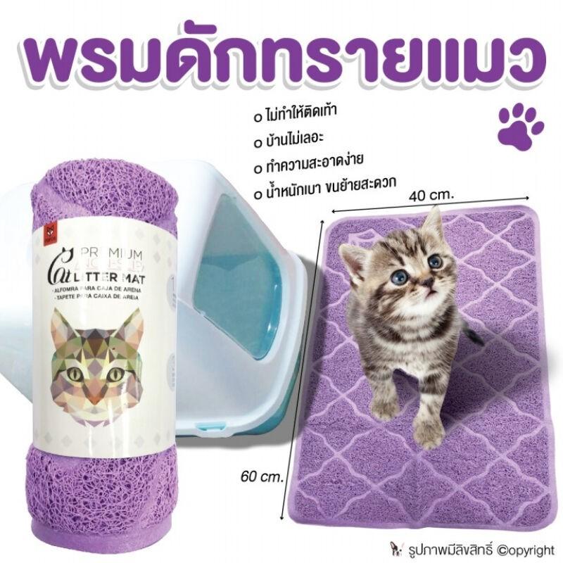 พรมดักทรายแมว แผ่นรองกันลื่น แผ่นรองหน้าห้องน้ำแมว สีม่วง ขนาด 40x60 cm