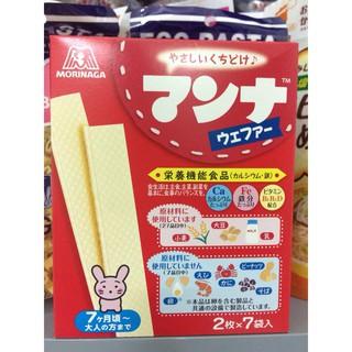 Bánh xốp Morinaga Nhật Bản bổ sung dưỡng chất cho bé (hsd tháng 2 2021)