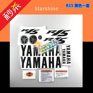 Motorcycle applique Yamaha modified R15 sticker Applique Full car decal Color change High quality