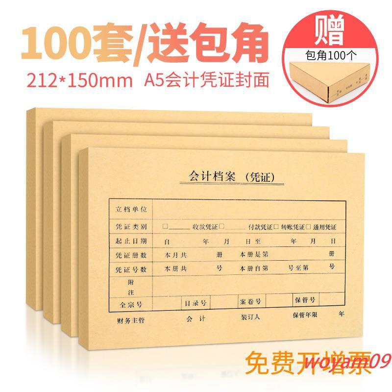 100 pcs 212x150 mm a 5 บัญชีหลักฐานปก a 4 - ครึ่งหัวรับรองเข้าเล่ม