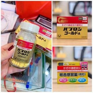 Hộp Đựng Cảm_Cúm Nhật Bản Trẻ Em 46 Gói, Cảm_Cúm Nhật Bản Người Lớn 44 Gói, Cảm_Cúm Nhật Bản Hộp 210 Viên