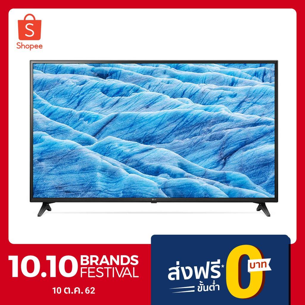 LG UHD 4K SMART TV UM7290  ขนาด 49นิ้ว รุ่น 49UM7290PTD (ใช้โค้ด HEOCT1 รับ coin คืนสูงสุด 1000 coin)