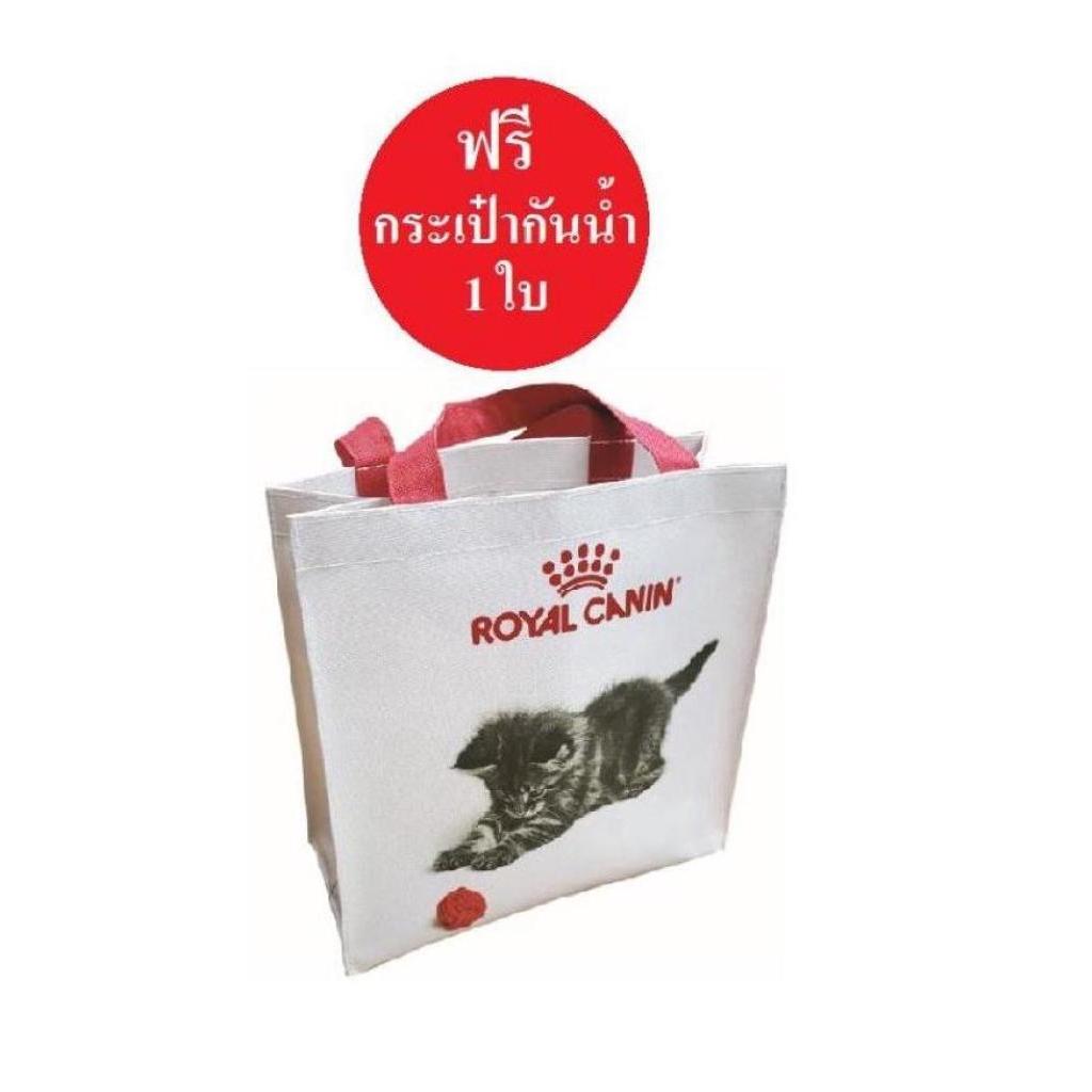 (ฟรี กระเป๋ากันน้ำ) Royal Canin Pug Junior 1.5Kg อาหารสุนัขแบบเม็ด สำหรับลูกสุนัขพันธุ์ปั๊ก หลังจากหย่านม -ัตว์เลี้ยง (ฟ