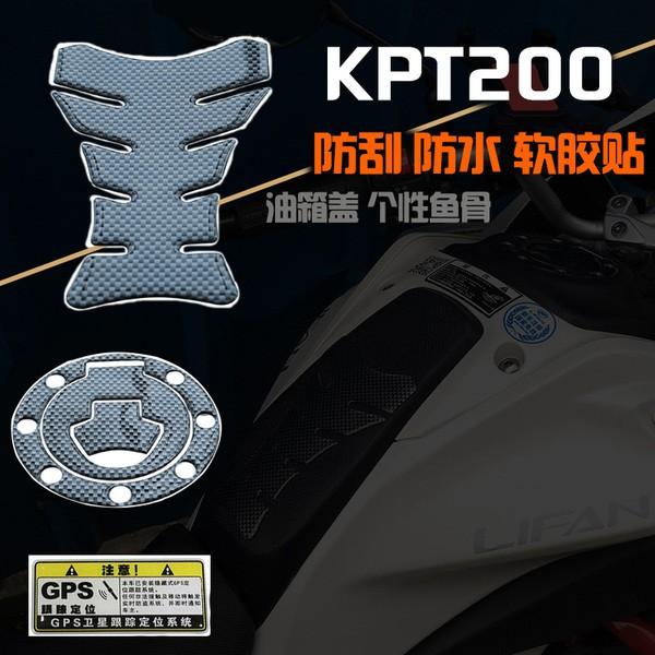 Motorcycle refitted carbon fiber sticker KPT200 oil tank anti-skid anti-scraping