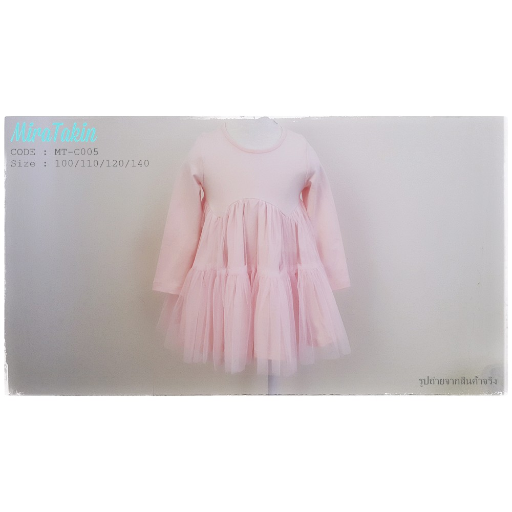 MT-C005 | Noble. FT ชุดเดรสกระโปรงแขนยาว ชุดกระโปรงเด็ก สีชมพู ชุดออกงาน ชุดกระโปรงเจ้าหญิง