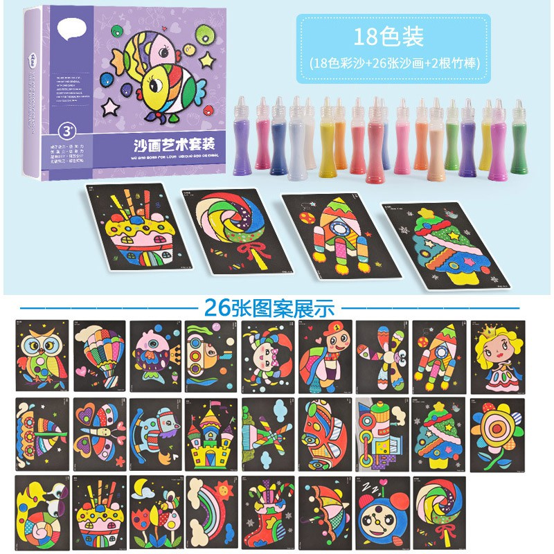Sand painting children's color sand DIY handmade puzzle rocking sand sand fine sand gift box set painting educational to