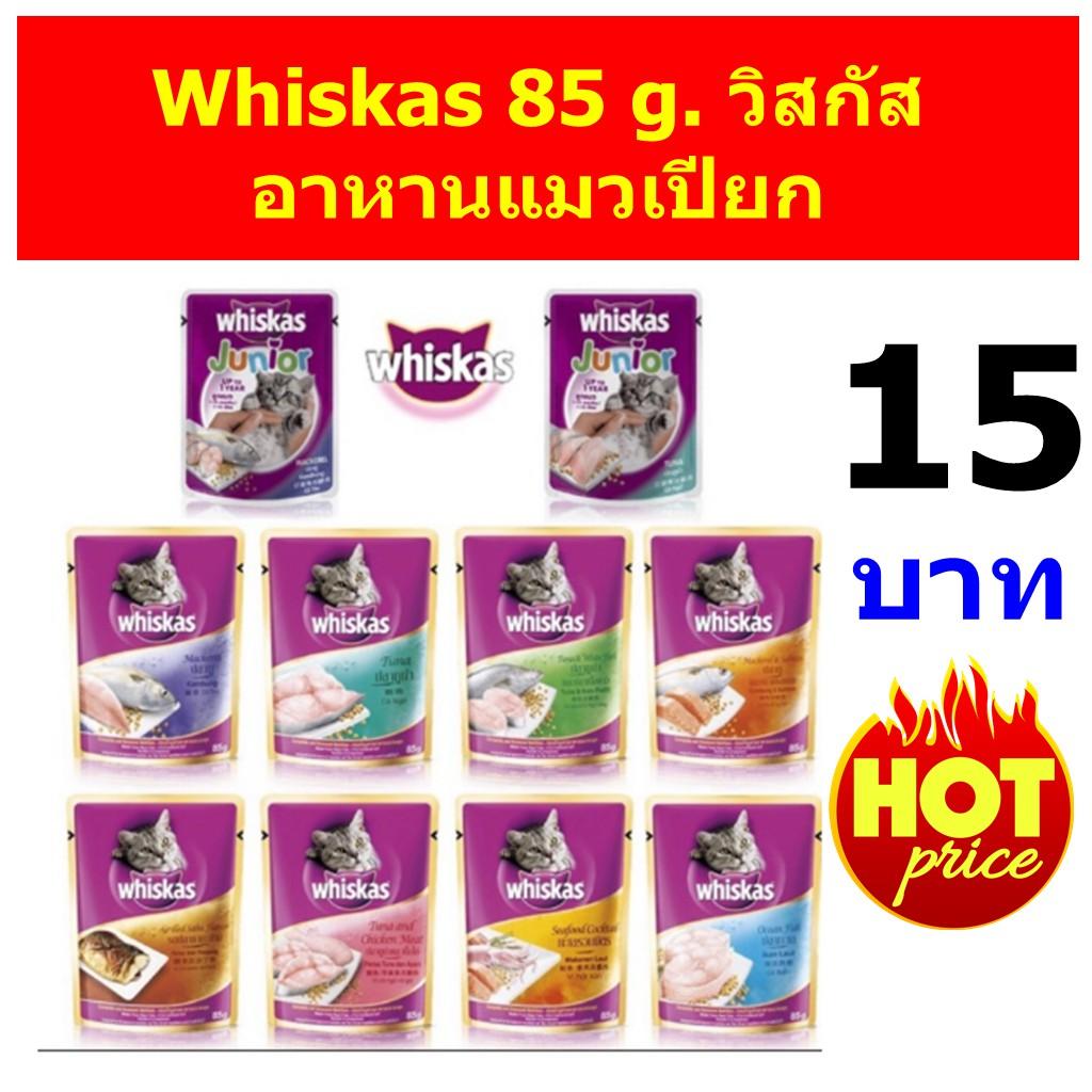 [85g.] Whiskas วิสกัส อาหานแมวเปียก แบบซอง