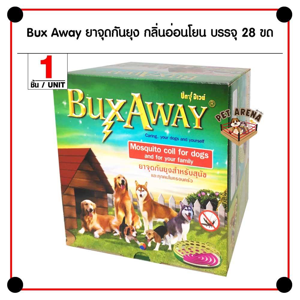 Buxaway บักซ์อเวย์ ยาจุดกันยุงสำหรับสุนัข แถมฟรีถาดรองจุด Safety Tray (28 ขด)