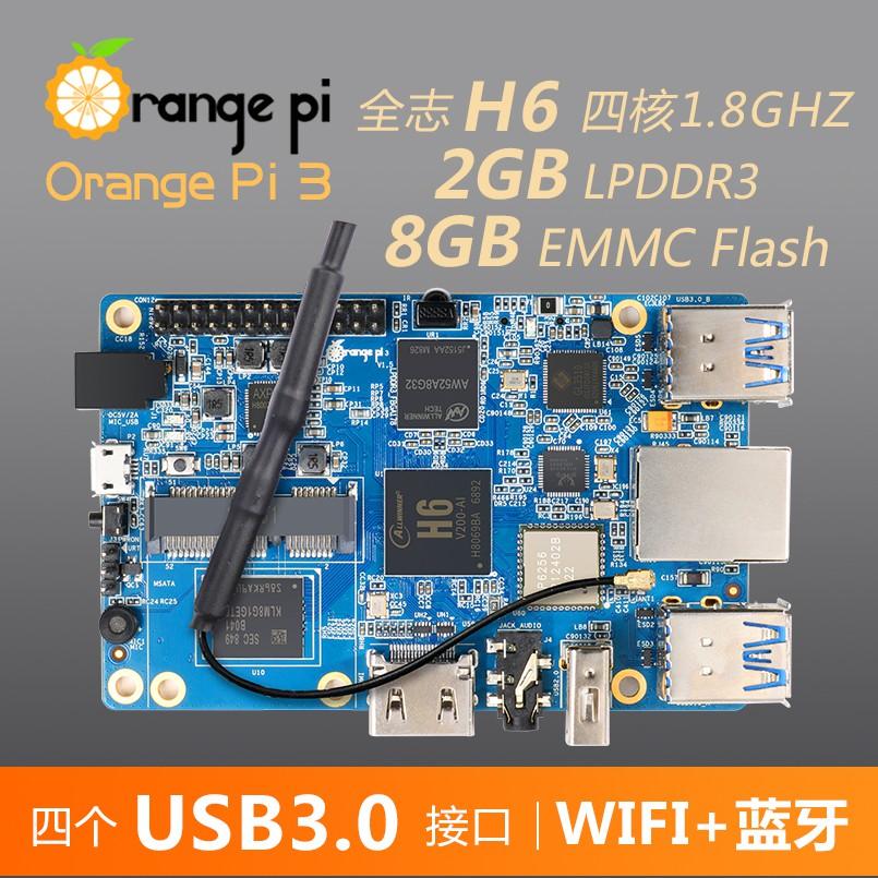 Orange PI 3 RAM 2G LPDDR3 EMMC 8G