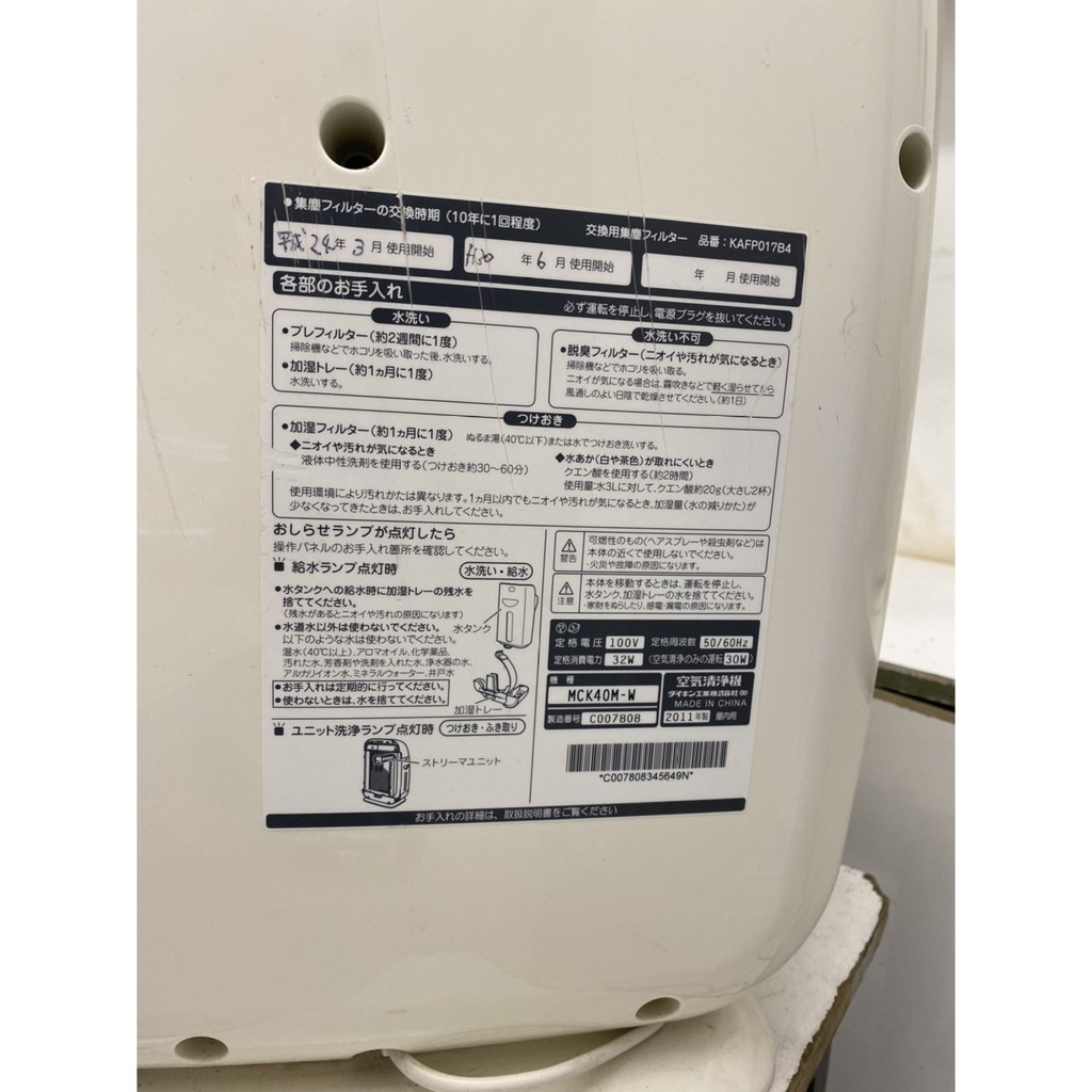 Máy lọc không khí có bù ẩm & inverter DAIKIN MCK40M-W
