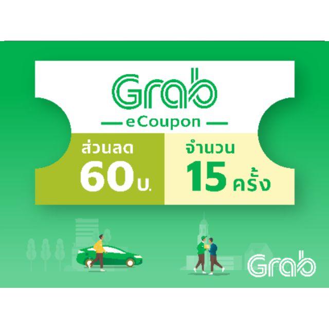 รับตั๋วหนังฟรี1ใบ GrabCar ส่วนลด60บาท×15ครั้ง