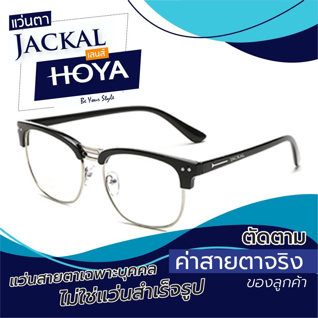 แว่นตาJACKAL OP012 Hoya Blue Control แว่นสายตากรองแสงสีฟ้าเลนส์ HOYA