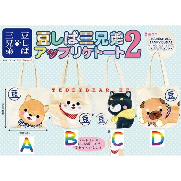 Mameshiba Túi Xách Chó Gấu Bông Nhật Amuse Authentic