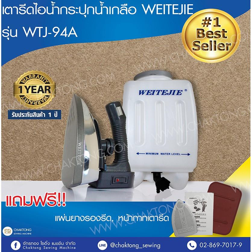 WEITEJIE เตารีดไอน้ำกระปุกน้ำเกลือ รุ่น WTJ-94A (แถมฟรี! หน้ากากเตารีด+แผ่นยางรองรีด)