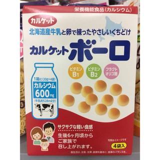 Bánh bi men sữa Calket Boro Nhật cho bé ăn dặm (date 10 2021) thumbnail