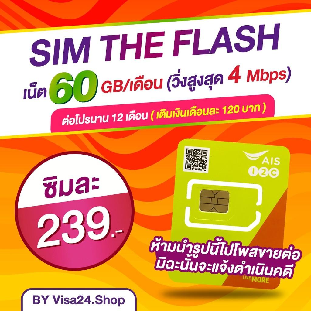 ⛔ทั้งเน็ตทั้งโทร ประหยัดจริง⛔ซิมAIS 60GB เน็ตวิ่ง4Mbps+โทรฟรีทุกค่าย15นาที 24ชม. ต่อโปร12เดือน  ซิมเทพ ซิมลูกเทพ ซิมเน็ต