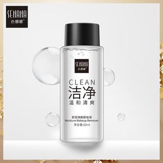 nước tẩy trang không cồn, an toàn cho da nhạy cảm senana 50ml
