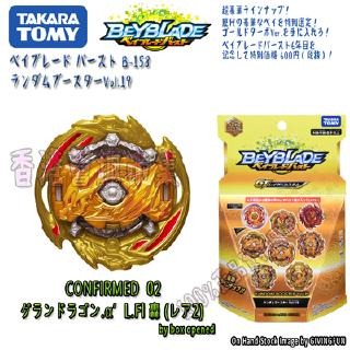 Takara Tomy Beyblade Burst B-158 02 Grand Dragon Aero'Lift Flugel Go