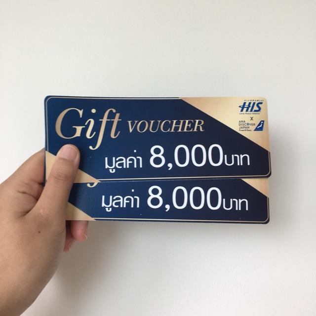 Gift voucher แพ็คเกจ ANA Discover Japan Free & Easy กับ H.I.S Tour