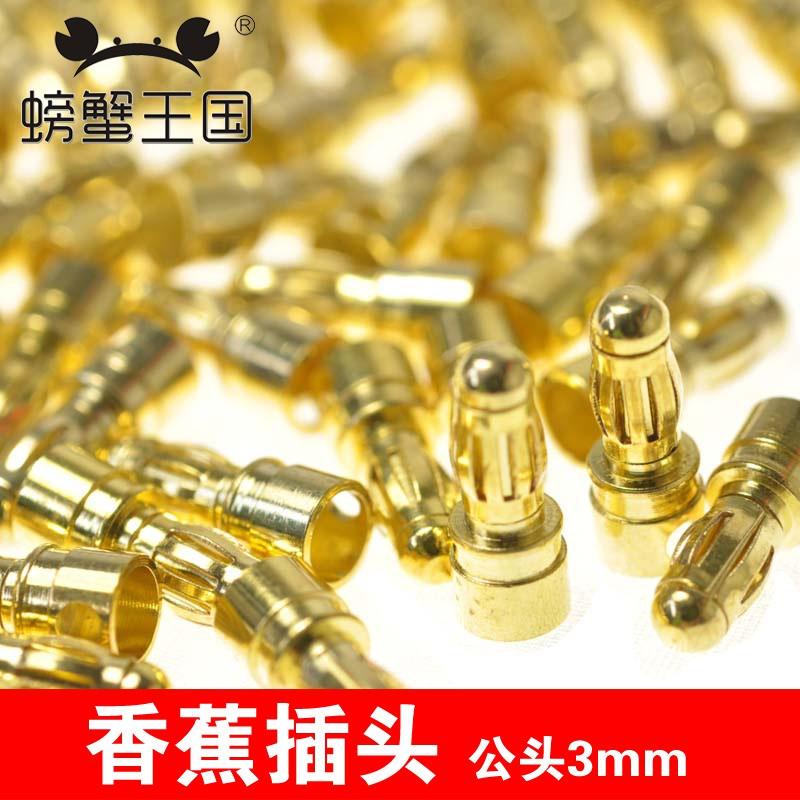Crab Kingdom HM Accessories Electronic Gold-plated Banana Plug Banana Head 3mm 300A Male