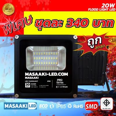 MASAAKI LED สปอร์ตไลท์20wรุ่นใหม่ โคมไฟฟลัดไลท์ หลอดLED 220V แสงส้ม วอมไวท์ 3000K