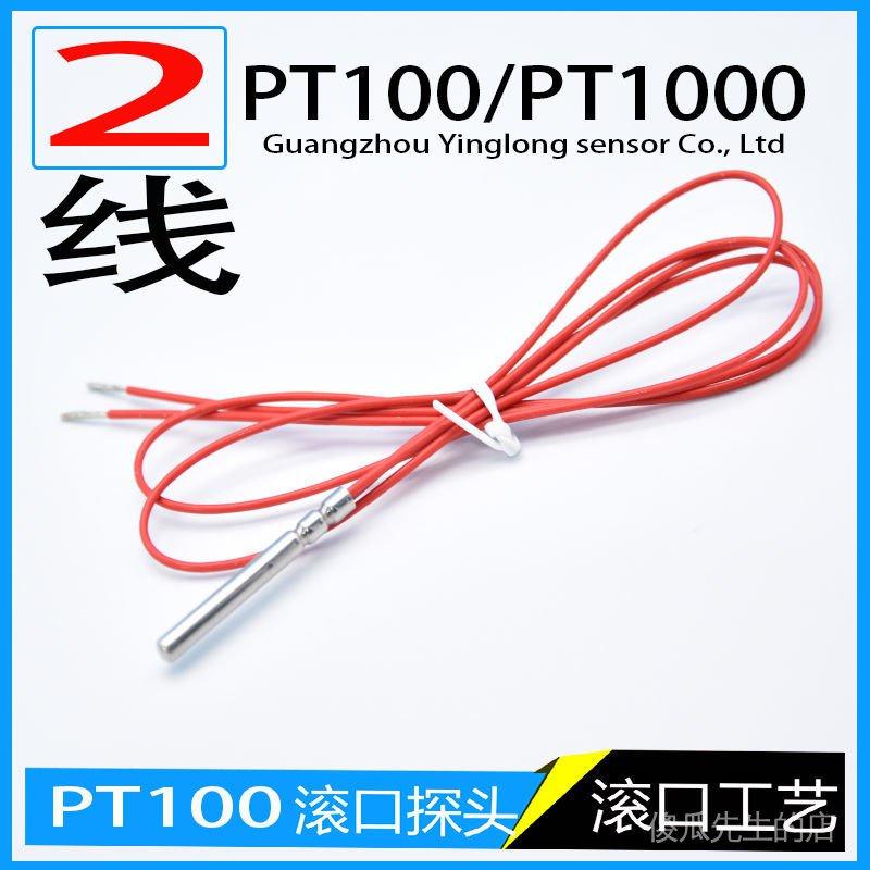Dây điện 2 dây PT100 PT100 PT100 PT100 PT100 PT1000