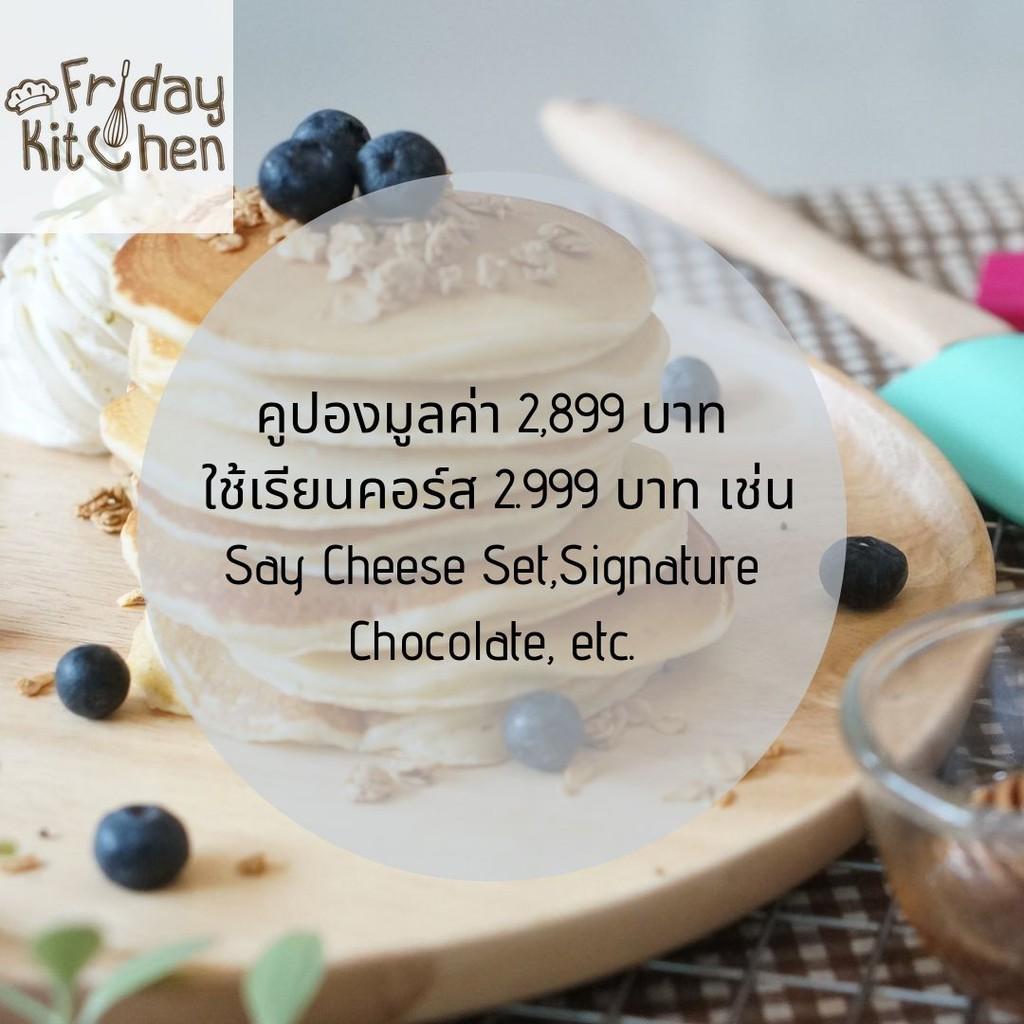 [E voucher] Friday Kitchen โรงเรียนสอนทำขนม คูปองราคา 2899 เข้าเรียนคลาสราคา 2,999 บาทได้เลย