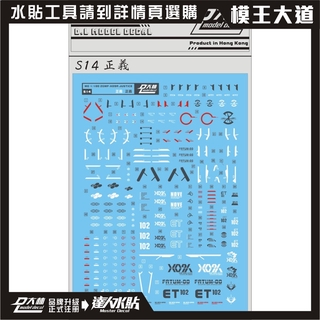 Sticker Dán Trang Trí Xe Hơi 2.0 1 / 100 Zgmf – X 09 A Chất Lượng Cao