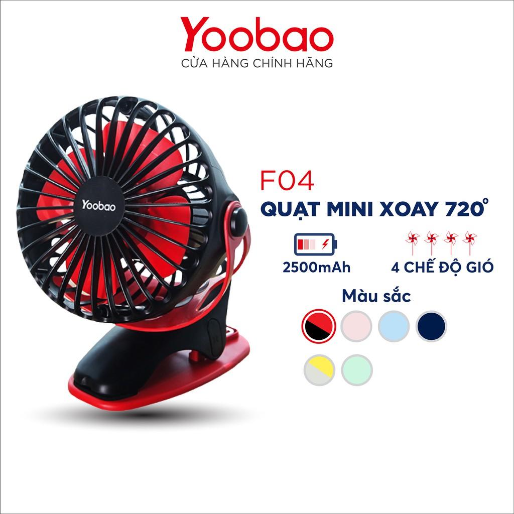 Quạt sạc mini xoay góc 720 độ, đế kẹp đa năng hoặc đặt bàn, an toàn cho trẻ với 4 nấc (2500mAh) YOOBAO F04