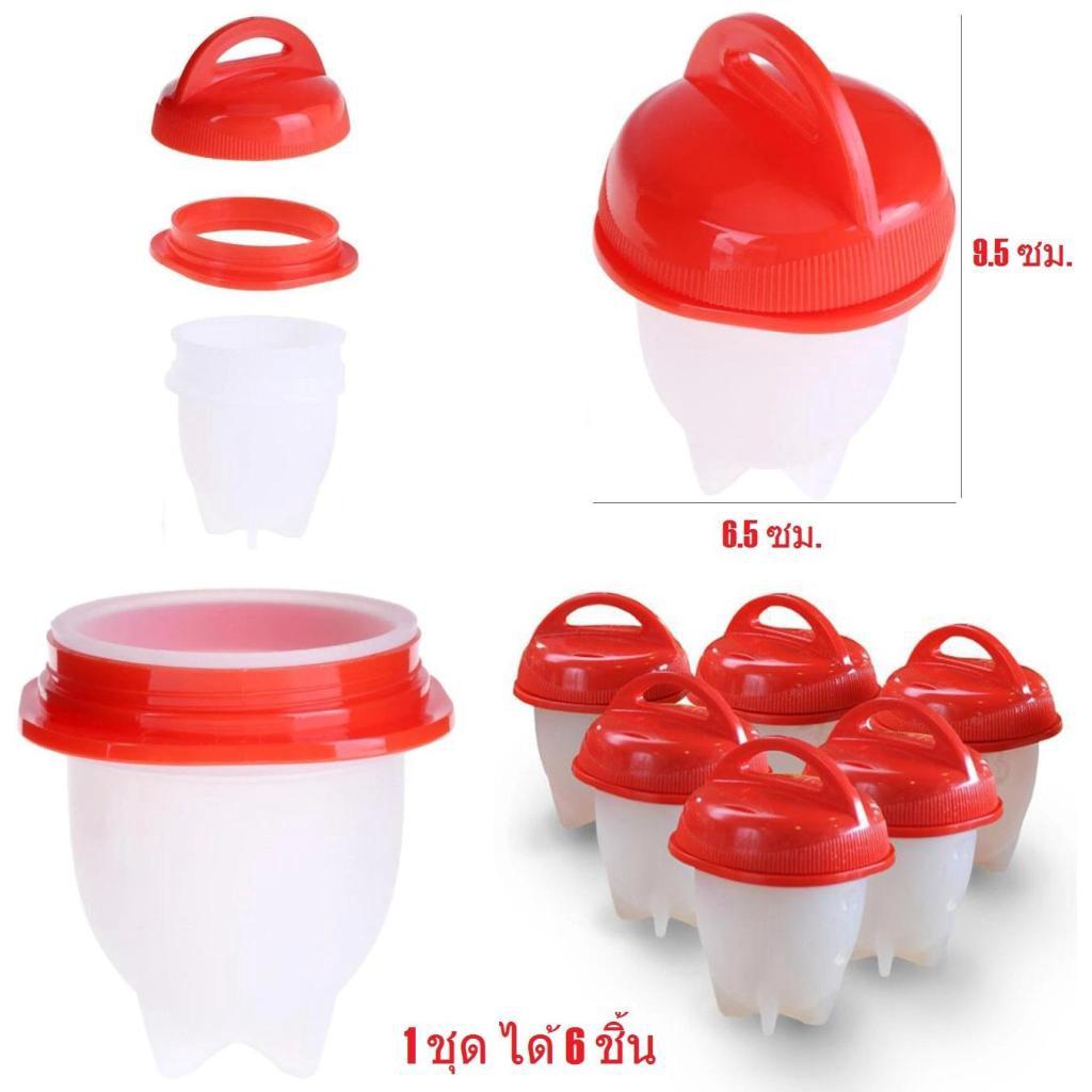 เครื่องใช้ไฟฟ้า PYM ชุดถ้วยซิลิโคนต้มไข่ Silicone Egg Cooker สำหรับทำไข่ต้ม ไข่ลวก สีแดง จำนวน 1 ชุด มี 6 ชิ้นครื่องใช้ไ