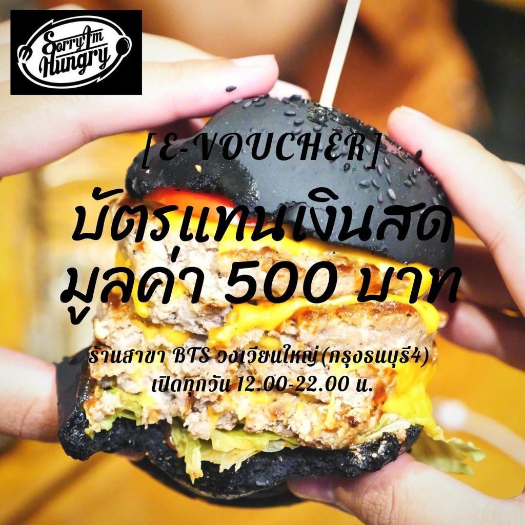 [E-Voucher] Sorry i'm Hungry Burger Cafe มูลค่า 500 บาท