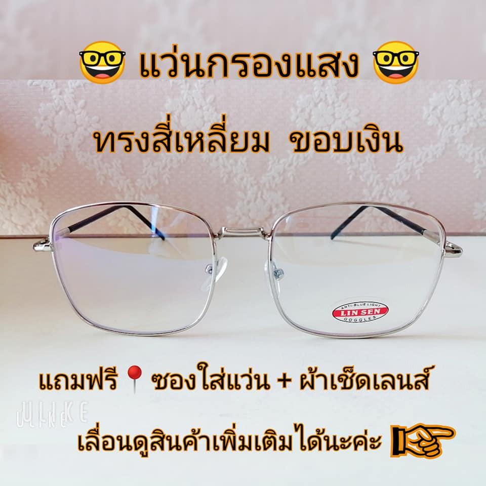 แว่นตากรองแสง  ทรงสี่เหลี่ยมจัตุรัส  กรองแสงจากหน้าจอคอม กรองแสงจากหน้าจอมือถือ ช่วยถนอมสายตา  สินค้าโปรโมชั่นราคาพิเศษ