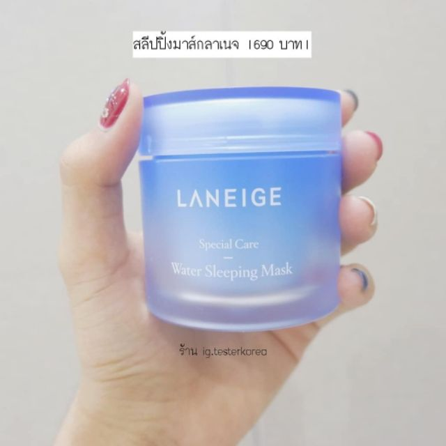 Mặt nạ ngủ LANEIGE 100ml