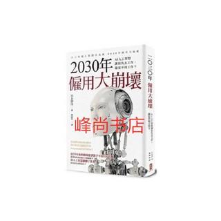 máy đọc sách thông minh 2030