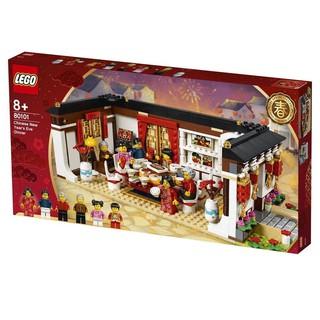 [HÀNG CÓ SẴN] Lego UNIK BRICK 80101 Chinese New Year's Eve Dinner – Set Lego Bữa Tiệc Năm Mới chính hãng (như hình)