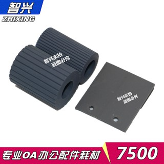【Spot】Zhixing suitable for EPSON DS-6500 DS-7500 scanner pickup roller pager feed roller DS6500 pickup roller Epson DS75