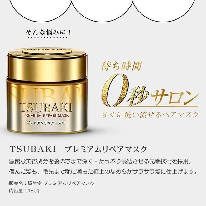 Ủ Tóc Tsubaki Premium Repair Mask 180g
