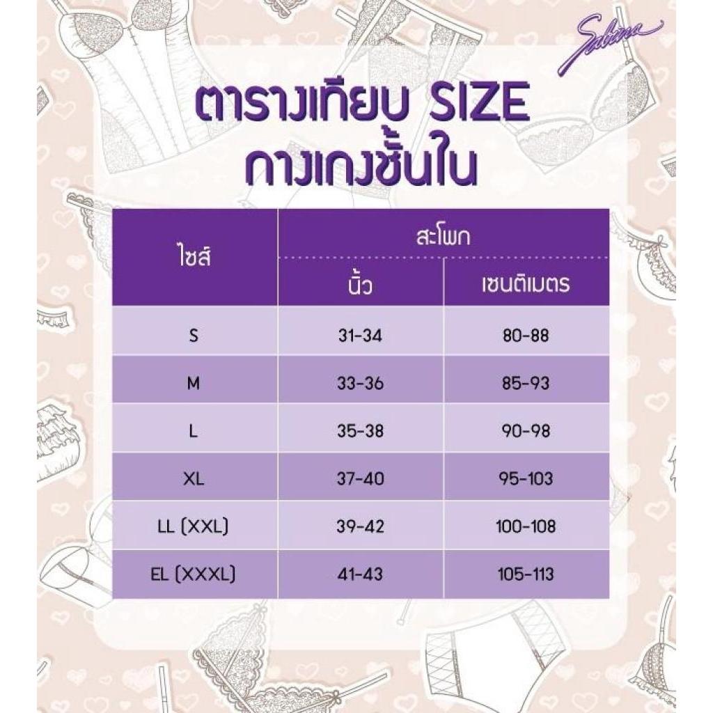 new Sabina กางเกงชั้นใน Perfect Bra รุ่น Violet lace.A รหัส SUD6012 สีม่วงอ่อนew Sabina กางเกงชั้นใน Perfect Bra รุ่น Vi