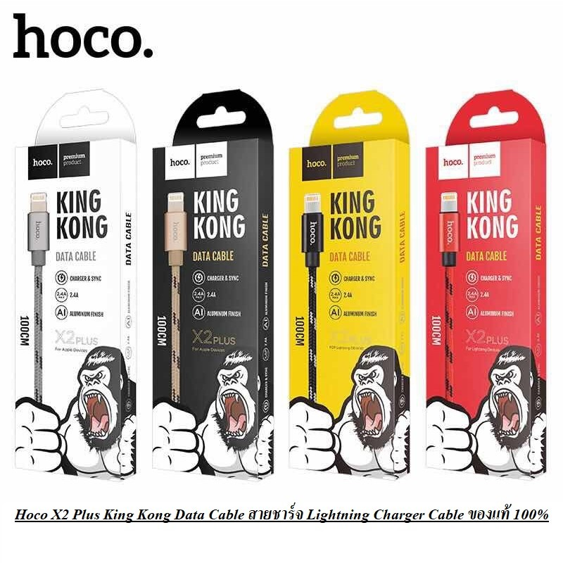 Hoco X2 Plus King Kong Data Cable สายชาร์จ Lightning Charger Cable ของแท้ 100%