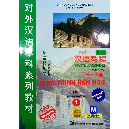 Giáo Trình Hán Ngữ Tập 1 - Quyển Thượng (Phiên Bản Mới - App)