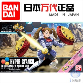 Bandai assembled model 19548 HGBF 060 1/144 Hyper Gyanko super hadron up to