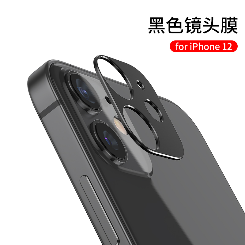 Camera Protection Case For iPhone 12 pro max mini lens full coverage tempered protection Rear Camera Lens Case