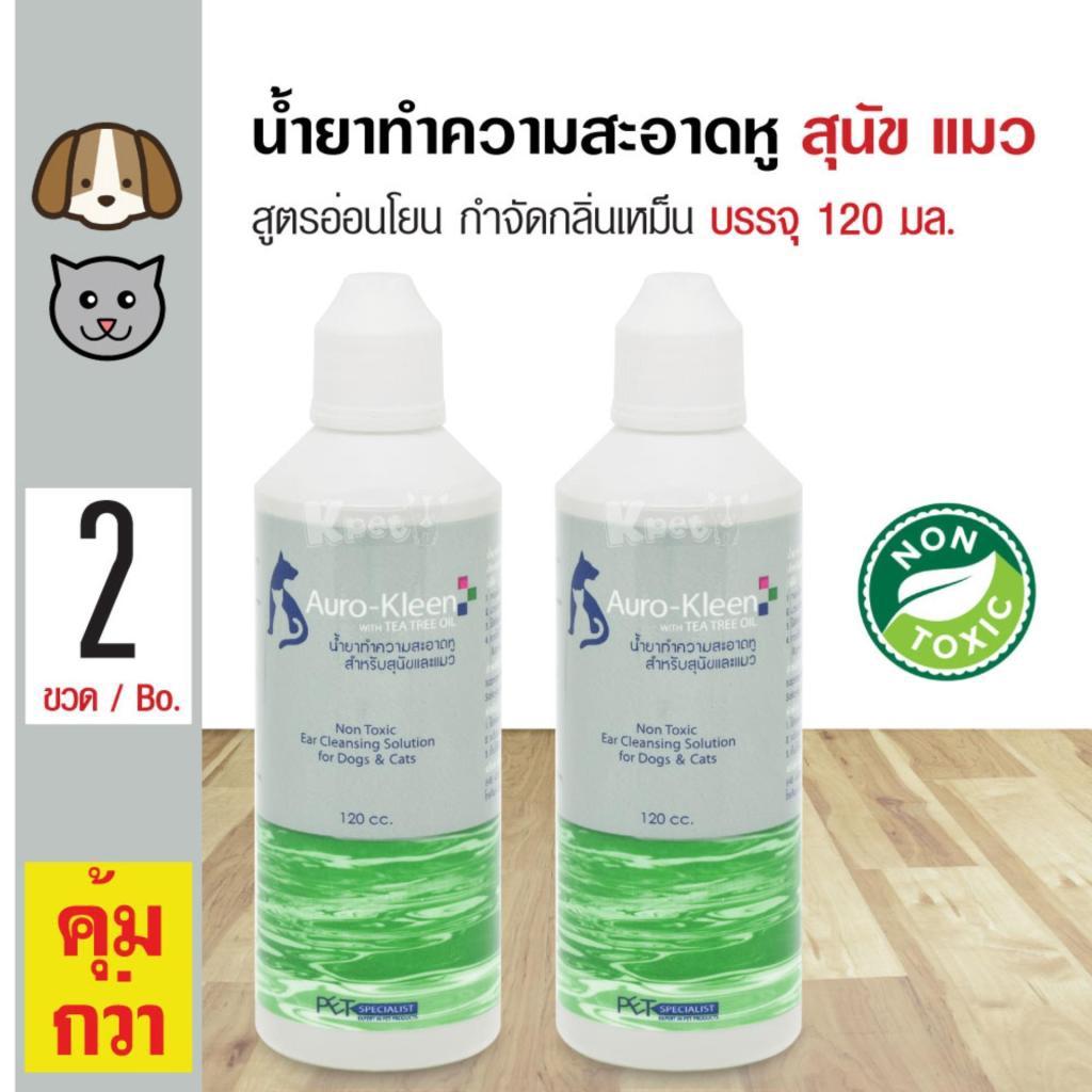 Auro-Kleen น้ำยาทำความสะอาดหู โลชั่นเช็ดหู ลดกลิ่นเหม็น สำหรับสุนัขและแมว (120 มล./ ขวด) x 2 ขวดuro-Kleen น้ำยาทำความสะอ